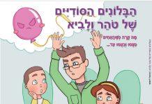 ספר חדש לילדים מאת דניאל לימואי: הבלונים הסודיים של טוהר ולביא