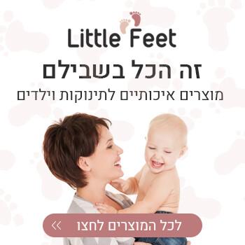 חנות תינוקות
